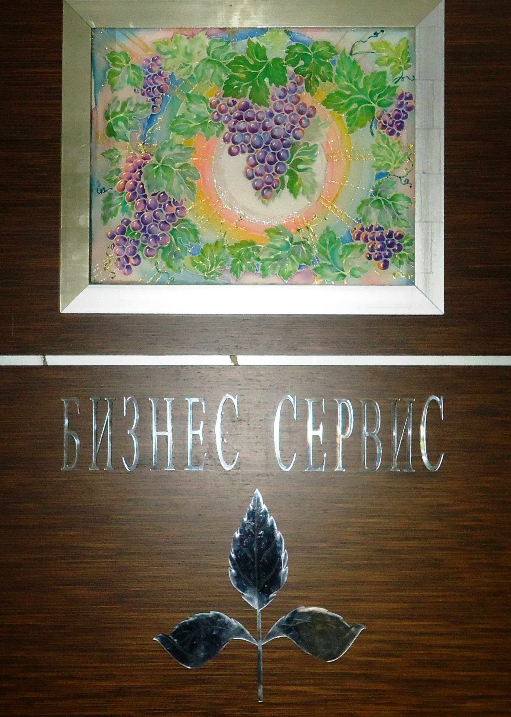 Компания БИЗНЕС СЕРВИС