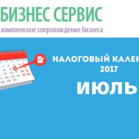 НАЛОГОВЫЙ КАЛЕНДАРЬ НА ИЮЛЬ 2017