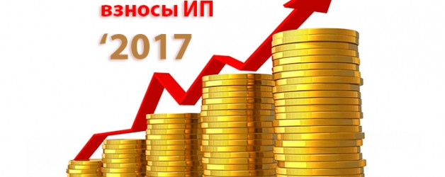 Сумма фиксированных взносов для Индивидуальных предпринимателей увеличена в 2018 году